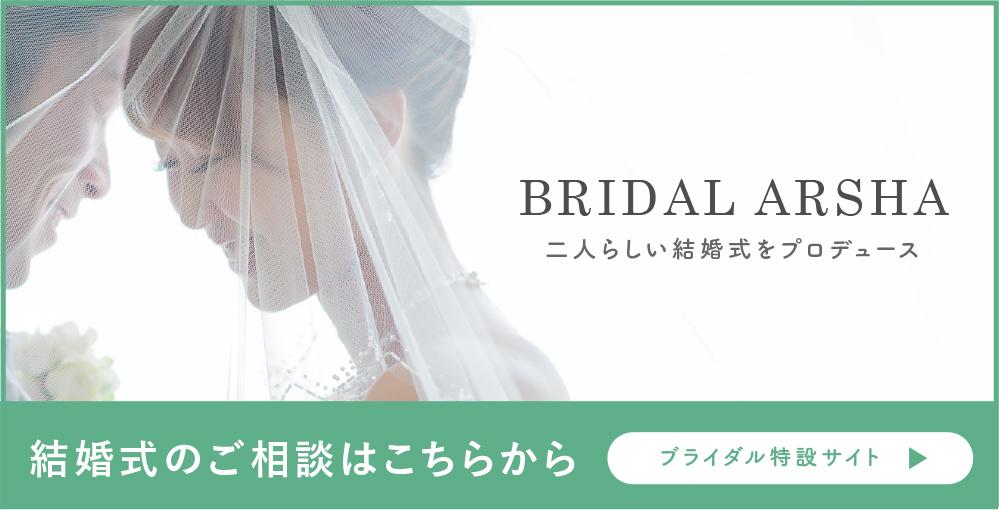 ARSHAのブライダルプロデュース